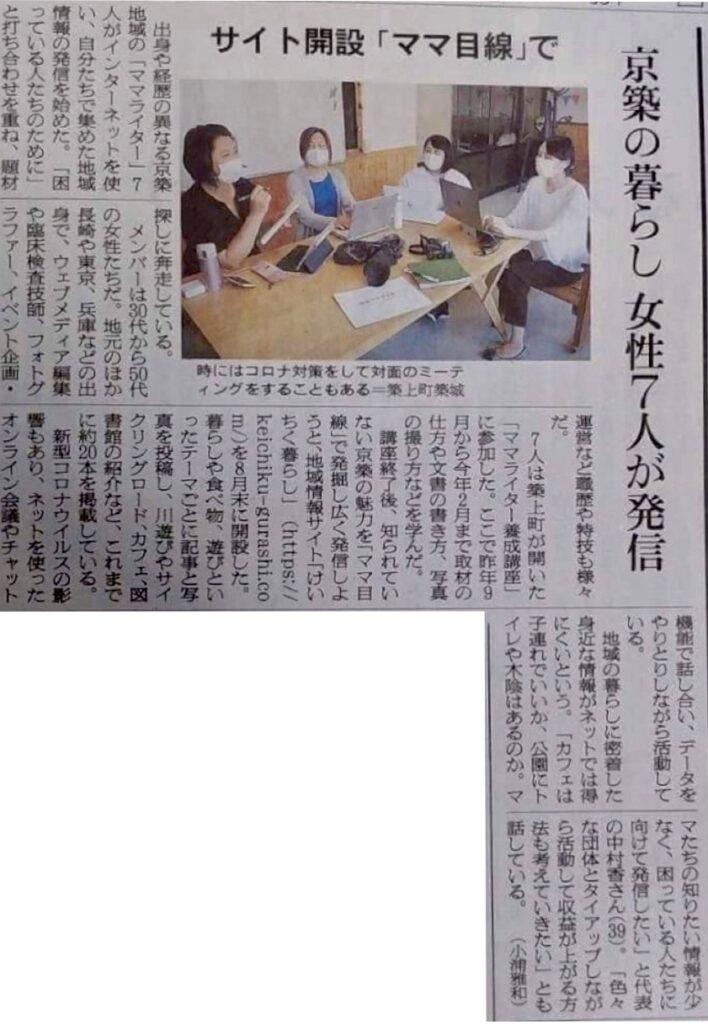 朝日新聞切り抜き①