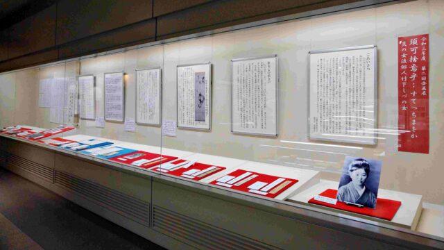 「須可捨焉乎 炎の女流俳人竹下しづの女」企画展@行橋市歴史資料館